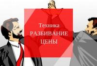 """Так же можно """"Разбивать"""" цену на срок службы товара, г. Иркутск. Получите у нас скидки онлайн."""