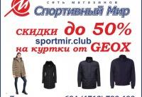 """В магазине """"Спортивный Мир"""" вы можете купить модную верхнюю одежду от известного бренда Geox со скидкой до 50%, г. Курск."""