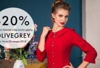 С 16 по 28 января скидка на все модели платьев Olivegrey красного цвета. Olivegrey - женская одежда, г. Москва. Онлайн скидки.