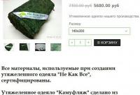 """До 28 февраля в нашем магазине будет действовать скидка 20% на все одеяла из серии """"Камуфляж"""", г. Москва."""