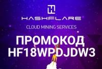 Код на 3% скидки при покупке мощности от 22$ - промокод Hashflare хешфлаер, скидка до 15%, г. Москва.