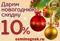 Также вы можете заказать любой товар со скидкой с бесплатной доставкой - прямо на дом на сайте. продажи, г. Новокузнецк. Мы предоставим вам скидку.