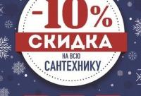 Поэтому только у нас и только сейчас вы можете приобрести сантехнику с 10% скидкой. А мы напоминаем что сейчас действует скидка 10% на всю сантехнику, г. Обнинск. Сегодня много скидок.