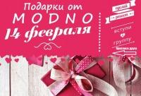 5 место - скидка 500 р на покупку в магазине Modno. 1 место - подарок cтильное платье от Modno - Modno_Shop, г. орёл. У нас действуют скидки.