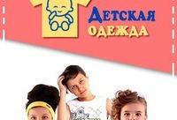 На весь ассортимент по ТМ апрель действует 15% скидка от цены в альбоме. Детская одежда, Пермь. День скидок.