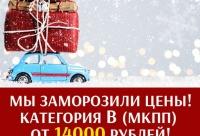Акция не суммируется с другими скидками акциями и сертификатами. Категория в мкпп от 14000 рублей, г. Петрозаводск. Скидки и акции.
