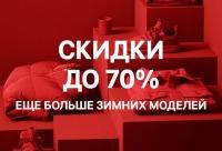 Скидки до 70% - приобретайте понравившиеся модели в магазине H& M - Трк лотос Plaza, г. Петрозаводск.