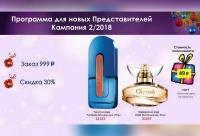 Действует скидка 30%. Подарок на выбор женский или мужской аромат см, г. Севастополь.