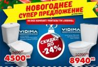 """На компакт - унитазы ТМ """"Vidima"""" пр- во Болгария на них распространяется скидка до -24%, г. Северодвинск."""