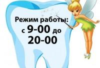 """Только до 31 января скидка на все услуги 10% - стоматология """"Маэстроплюс"""" Стерлитамак. Ваш мир скидок."""