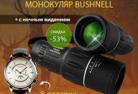 Монокуляр ночного видения Bushnell - Уфа Online.