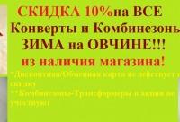 На все конверты и комбинезоны на овчине из наличия магазина - 10% скидка, г. великий Новгород.