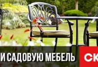 У нас новая скидка 5% на мангалы и садовую мебель - стройлон Брянск.