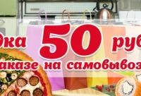 При заказе через сайт скидка 10%. Внимание акция скидка 50 рублей на самовывоз - сеть кафе суши магия, г. Иваново. Скидки сегодня.