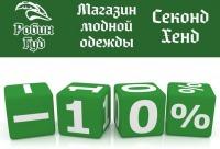 Мы начинаем радовать скидками. Будем рады видеть на московской 107, г. Киров. Не упустите скидки, распродажи.