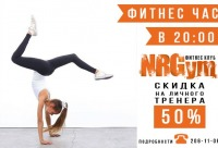 Внимание! Только в октябре фитнес-клуб Nrgym дарит -50% скидки на личного тренера, г. Красноярск. Новый день скидок.