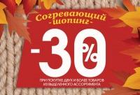 В Incity при покупке двух и более товаров если один из них - изделие из вязаного трикотажа - скидка 30% на этот товар, г. Новосибирск.