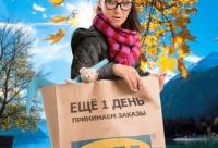 Мы предоставляем скидки по IF. Ближайшая поездка в икеа ЕКБ состоится 25 - доставка из икеа икея в Пермь. У нас много скидок.