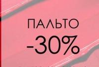 Внимание! Только до 31 го октября на все модели пальто скидка 30 процентов - Elis Псков.
