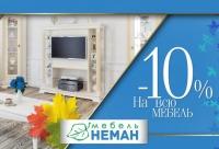 Спешите купить мебель для дома по сниженным ценам, г. Самара.