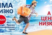 """Только до 31 октября 2017 года скидка до 25% - туристическая компания """"Ника Тур"""", г. Санкт-петербург. День скидок."""