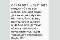 Скидка для держателей карт выросла до 40% - Sale в кудрово, г. Санкт-петербург.