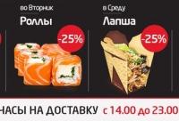 Чтобы получить скидку сделайте заказ с 14. Сегодня скидка 25% на все роллы, г. Севастополь.