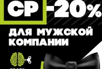 В рамках нашей постоянной акции завтра скидка 20% для мужской компании. Пора забронировать время на квест, г. великий Новгород. Большие скидки для клиетнов.
