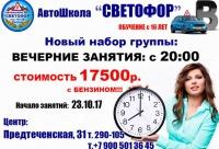 Существенныескидки и подарки. Супер цена 17 990 р всё включено - автошкола светофор г. Вологда.