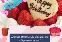"""И конечно в честь дня рождения всем дополнительные скидки на обучение. Сегодня """"PM Studio"""" празднует свой 9 день рождения, г. Челябинск. У нас действуют скидки."""