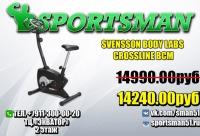 """На все велотренажеры фирмы """"J Rgen Svensson"""" действует дополнительная скидка 5% до 15. Велотренажер Svensson Body Labs Crossline BCM, г. Мурманск. Новый день скидок."""