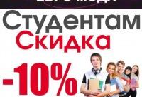Каждый вторник скидка студентам 10% - евро - мода. Гипермаркет одежды сток и секонд хенд, г. Пермь.