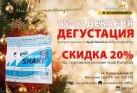 Скидка 20% на все спортивное питание от 6pak Nutrition. Мы приглашаем на дегустацию новинки, г. Петрозаводск.