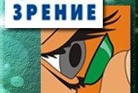 """Еще больше подарков и скидок в салоне оптики """"Центр Зрение"""" г - Снежинск оптика. Мир скидок."""