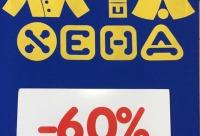 Сегодня скидка дня -60%. Мы ждём вас за приятными покупками - мега хенд. Абакан.