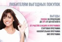 Давайте разберемся какие же привилегии заказа в 50 баллов - Faberlic, г. Казань.