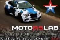 Праздничные скидки на прошивку 23% - Motors - LAB - чип - тюнинг - Кемерово - Иркутск - Томск. Сегодня действуют скидки.