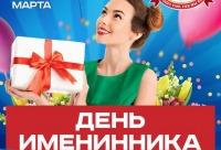 Мы приглашаем именинников марта отпраздновать день рождения вместе, г. Красноярск. Скидки в интернете.