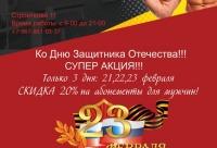 У нас действует скидка действует 21 22 23 февраля. Ко дню защитника отечества - скидка 20% на абонементы для мужчин, г. Междуреченск.