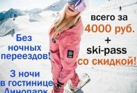 Скидки на ски - пасс. Так же есть места в поездку в Кувандык 23 и 25 февраля - подарочные сертификаты от Nebo56, г. Оренбург. Cкидки, распродажи.