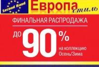 Именинникам скидка 20%. 23. Февраля - пятница - сбор 2100, г. Краснодар.