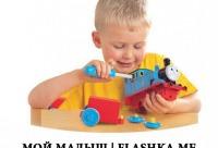 Me и получите скидку - кэшбэк за покупки. Какую игрушку купить для мальчика - Flashka г. Пермь. У нас большие скидки.