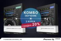 Скидка 20% от общей стоимости курсов выгода 7 200 р. комбо предложение по обучению @ Pioneer DJ School | Saint - Petersburg, г. Санкт-петербург. Скидка покупателю.