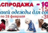 У нас как раз акция - скидка на всю зимнюю коллеклию -10% -15% -30%. Кто еще не утеплился - все к нам, г. Севастополь.