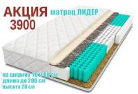 1600 - 8900 скидка 500 8400. Лидер по акции ширина 700 и 800 - длина любая до 2000 - 3900, г. Ярославль.