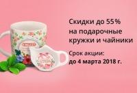 Друзья у нас скидки до 55% на подарочные кружки и чайники. Акция@Sima_Land_76 праздники@Sima_Land_76 посуда@Sima_Land_76, г. Ярославль.
