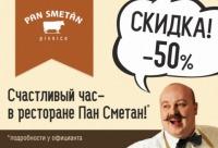 """Скидка действует только в ресторане и в обозначенное время. Каждые выходные в Pan Smetan проходит """"Счастливый час"""", г. Екатеринбург."""