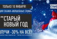 Только 10 января получи скидку 30% - книги и книжечки, г. Калининград.