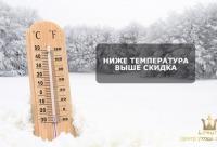 Приходи и получи свою скидку. Получи скидку равную температуре воздуха на улице в день обращения - химчистка авто паром. Казань. Очень много скидок.