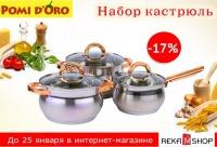 Воспользуйтесь скидкой действует до 25 января включительно. -17%. На кастрюли из нержавеющей стали Pomi d'Oro, г. Москва. Нашим клиентам предоставляется скидка.